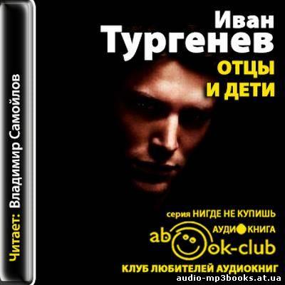 Александр пушкин. Евгений онегин (2007) аудиокниги mp3 скачать.