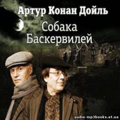 Артур конан дойл аудиокнига приключения шерлока холмса торрент.