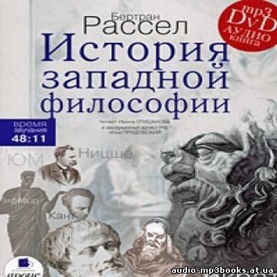 В книги скачать живое знание также: европа, наука, общество, мир, политика бертран рассел история западной философии